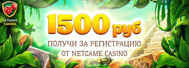 Бездепозитный бонус 1500 RUB / 500 UAH / 20 USD от NetGame казино