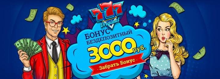 Бездепозитный бонус 3000 RUB / 1000 UAH / 40 USD в казино Вулкан Оригинал